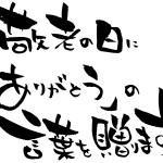 敬老の日のメッセージの文例をご紹介!喜ばれるプレゼントは何?