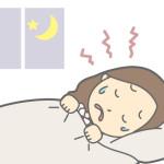 寝汗の臭いの対策とは?そして寝汗は病気のサインでもあるらしい?